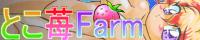 とこ苺Farm